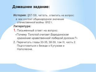 Домашнее задание: История: §57-58, читать, ответить на вопрос: в чем состоит