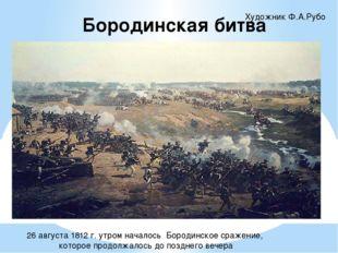 Бородинская битва Художник Ф.А.Рубо 26 августа 1812 г. утром началось Бороди