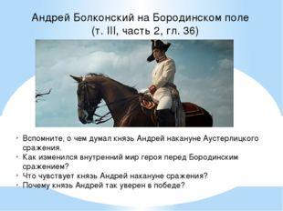 Андрей Болконский на Бородинском поле (т. III, часть 2, гл. 36) Вспомните, о