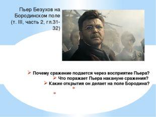 Пьер Безухов на Бородинском поле (т. III, часть 2, гл.31-32) Почему сражение