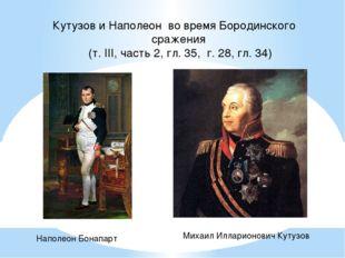 Кутузов и Наполеон во время Бородинского сражения (т. III, часть 2, гл. 35,