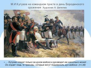 М.И.Кутузов на командном пункте в день Бородинского сражения Художник А. Шепе
