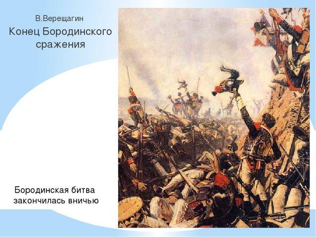 В.Верещагин Конец Бородинского сражения Бородинская битва закончилась вничью