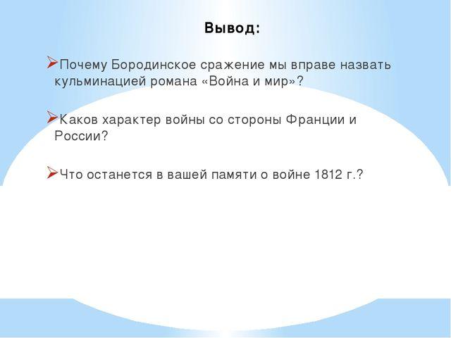 Вывод: Почему Бородинское сражение мы вправе назвать кульминацией романа «Вой...