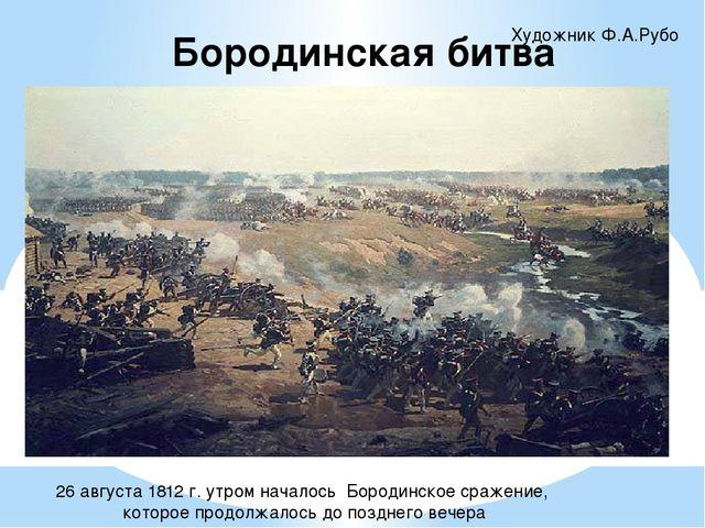 Бородинская битва Художник Ф.А.Рубо 26 августа 1812 г. утром началось Бороди...