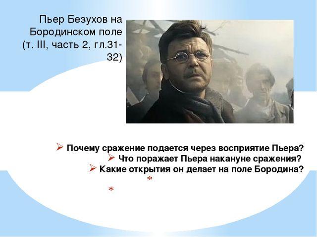 Пьер Безухов на Бородинском поле (т. III, часть 2, гл.31-32) Почему сражение...
