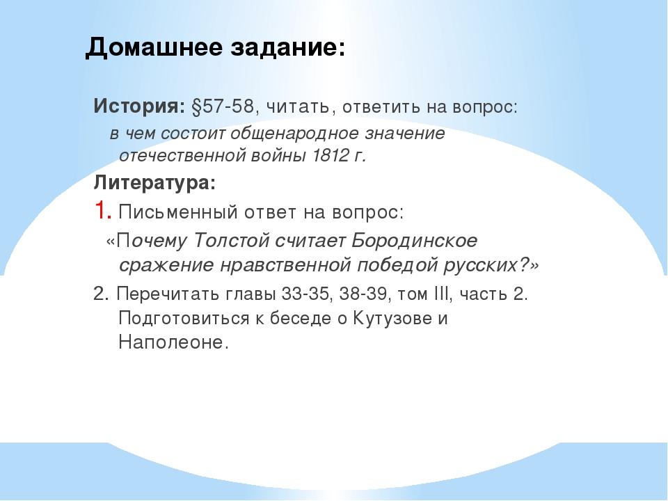 Домашнее задание: История: §57-58, читать, ответить на вопрос: в чем состоит...