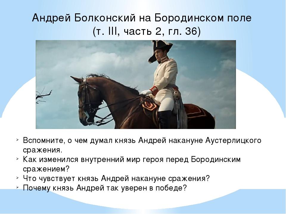 Андрей Болконский на Бородинском поле (т. III, часть 2, гл. 36) Вспомните, о...