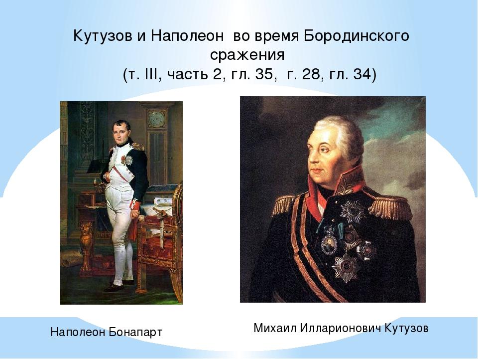Кутузов и Наполеон во время Бородинского сражения (т. III, часть 2, гл. 35,...