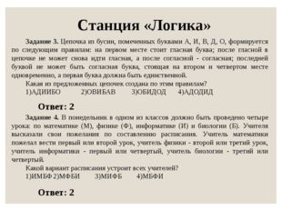 Станция «Логика» Задание 3. Цепочка из бусин, помеченных буквами А, И, В, Д,