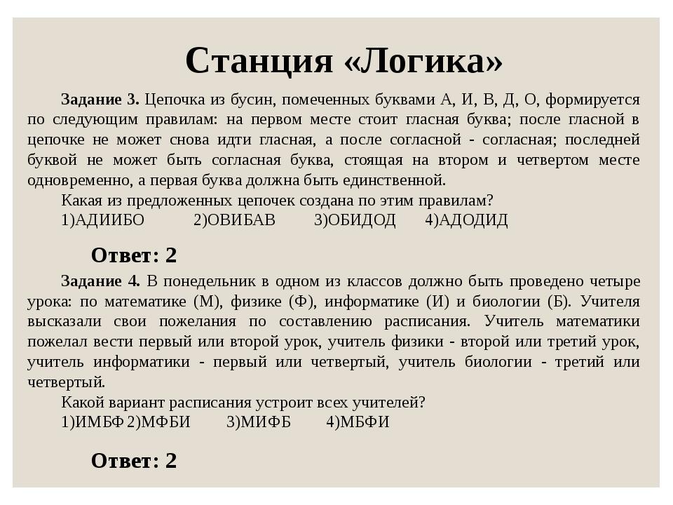Станция «Логика» Задание 3. Цепочка из бусин, помеченных буквами А, И, В, Д,...