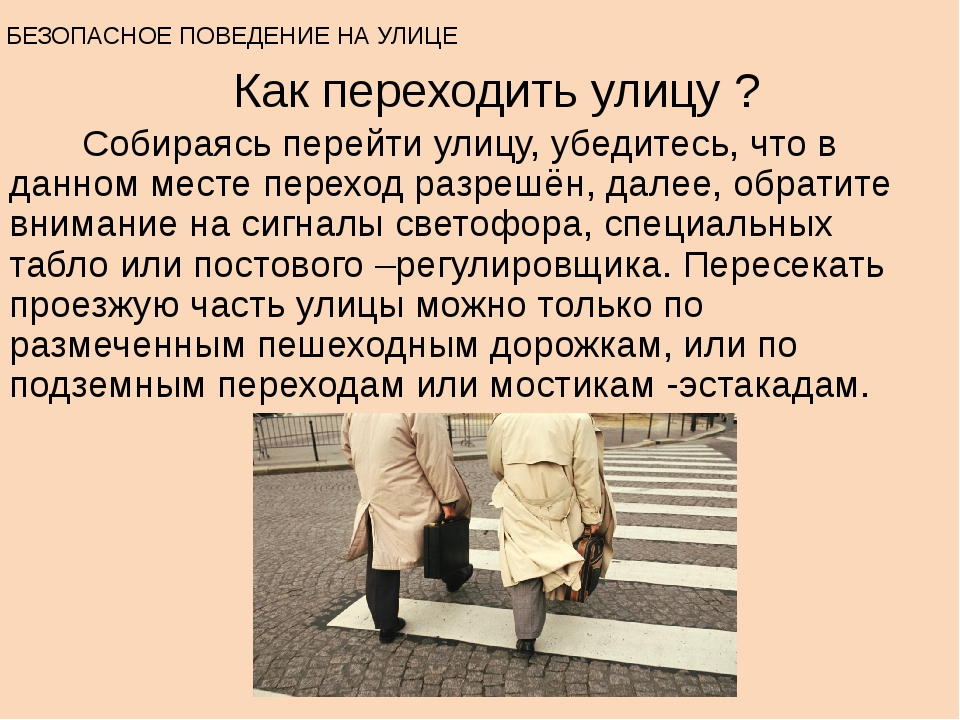Собираясь перейти улицу, убедитесь, что в данном месте переход разрешён, дал...