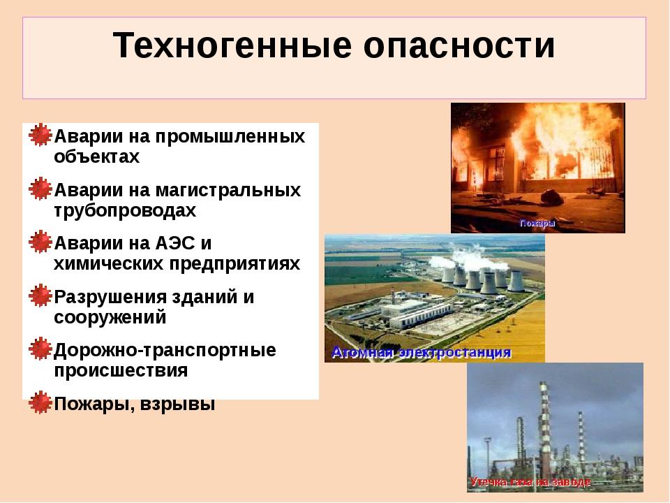 Техногенные опасности Аварии на промышленных объектах Аварии на магистральных...