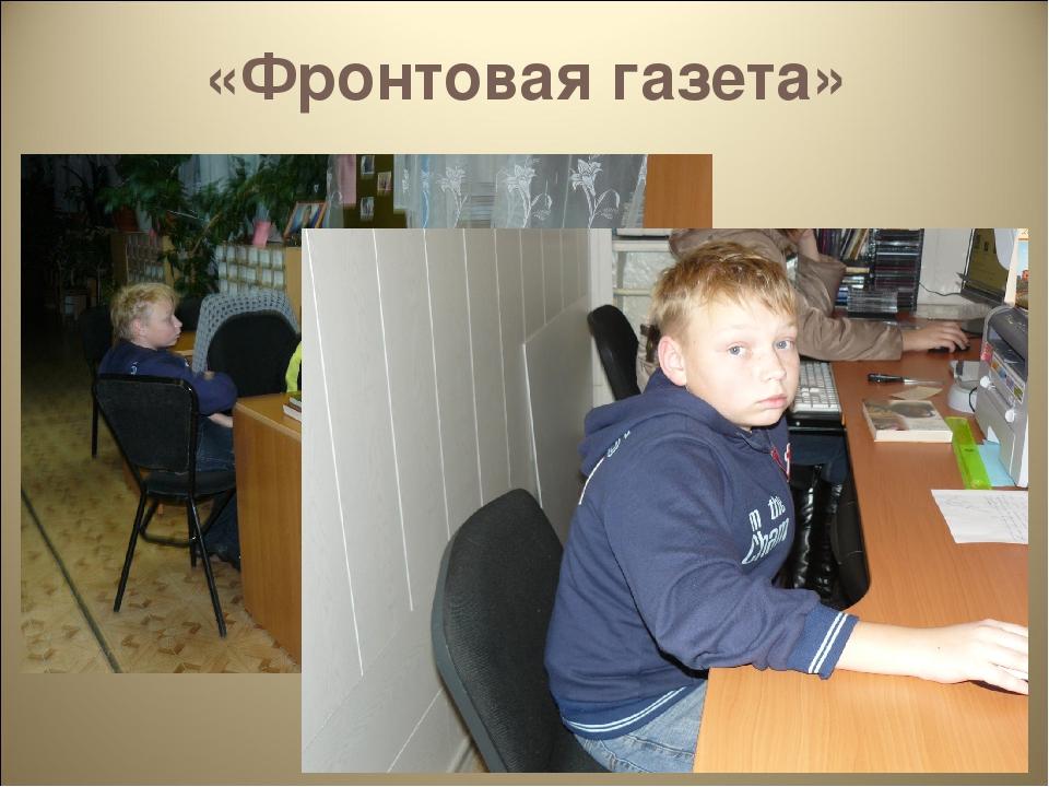 «Фронтовая газета»