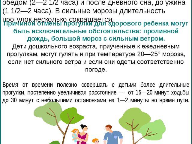 В летнее время дети могут находится более 6 часов в день на улице, а в осенне...