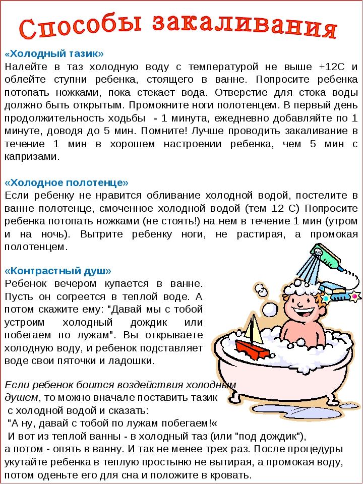 «Холодный тазик» Налейте в таз холодную воду с температурой не выше +12С и об...