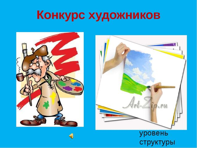 Конкурс художников Для правки структуры щелкните мышью Второй уровень структу...
