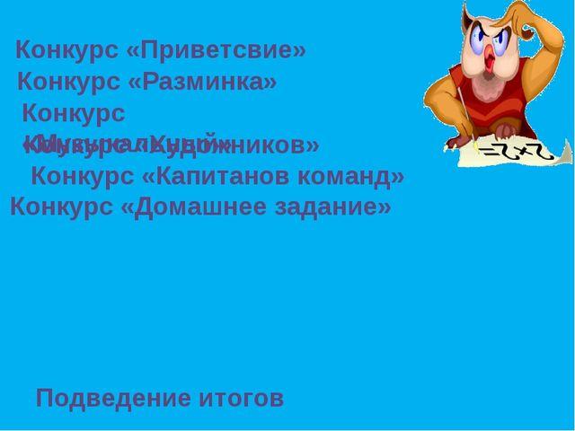 Конкурс «Приветсвие» Конкурс «Разминка» Конкурс «Музыкальный» Конкурс «Художн...