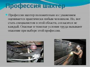 Профессия шахтер Профессия шахтер положительно и с уважением оценивается прак