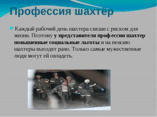 Профессия шахтёр Каждый рабочий день шахтера связан с риском для жизни. Поэто