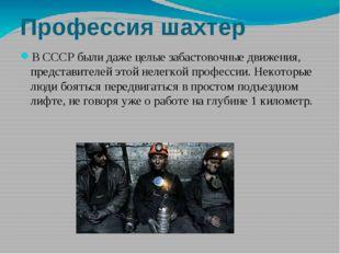 Профессия шахтер В СССР были даже целые забастовочные движения, представителе