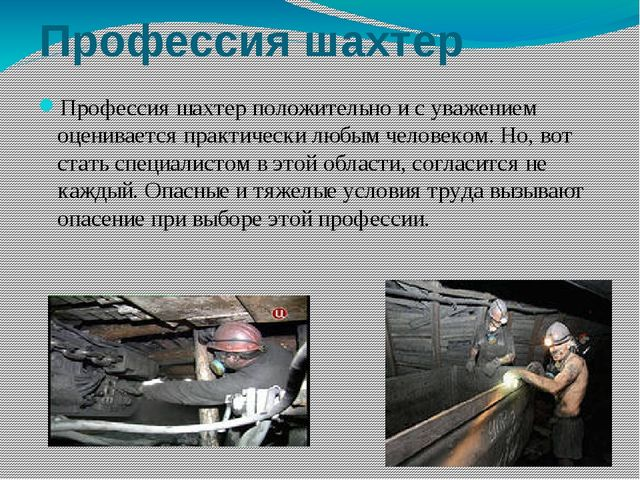 Профессия шахтер Профессия шахтер положительно и с уважением оценивается прак...