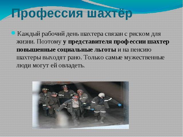Профессия шахтёр Каждый рабочий день шахтера связан с риском для жизни. Поэто...