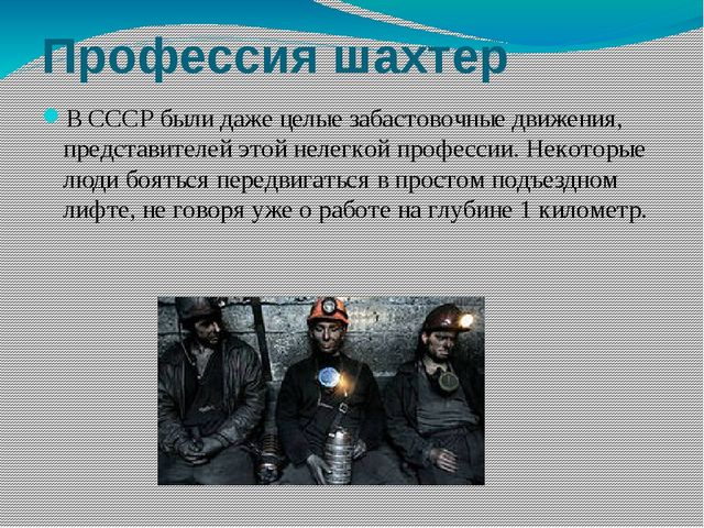 Профессия шахтер В СССР были даже целые забастовочные движения, представителе...
