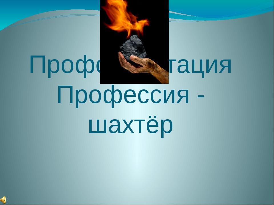 Профориентация Профессия - шахтёр
