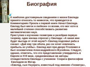 Биография К наиболее достоверным сведениям о жизни Евклида принято относить т