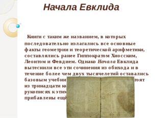 Начала Евклида Книги с таким же названием, в которых последовательно излагал