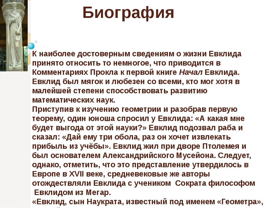 Биография К наиболее достоверным сведениям о жизни Евклида принято относить т...