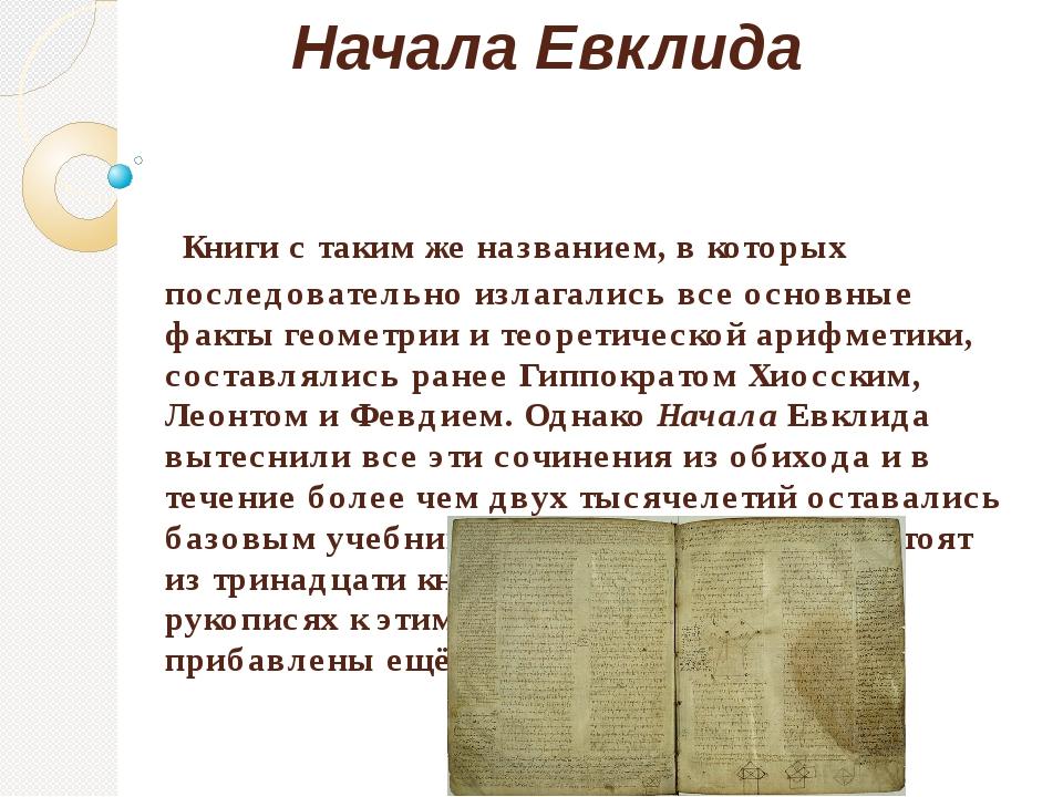 Начала Евклида Книги с таким же названием, в которых последовательно излагал...
