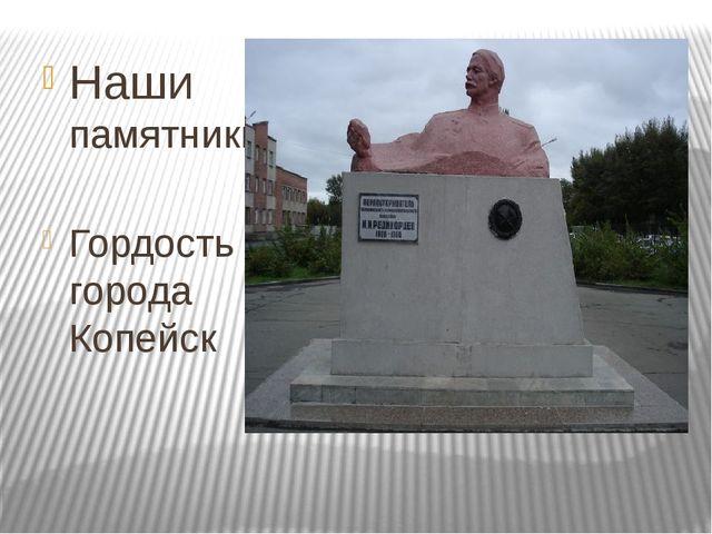 Наши памятники Гордость города Копейск