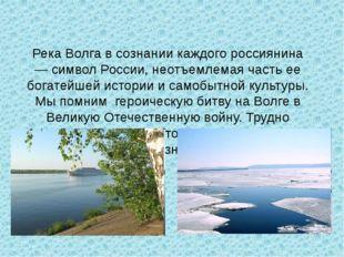 Река Волга в сознании каждого россиянина — символ России, неотъемлемая часть