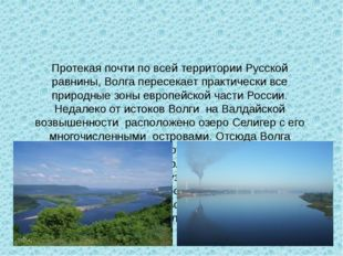Протекая почти по всей территории Русской равнины, Волга пересекает практичес
