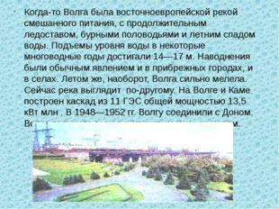 Когда-то Волга была восточноевропейской рекой смешанного питания, с продолжи