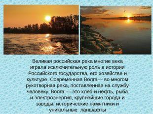 Великая российская река многие века играла исключительную роль в истории Рос