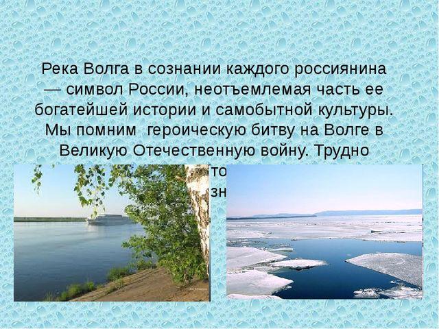 Река Волга в сознании каждого россиянина — символ России, неотъемлемая часть...