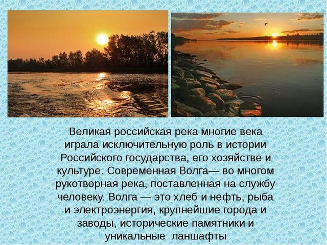 Великая российская река многие века играла исключительную роль в истории Рос...