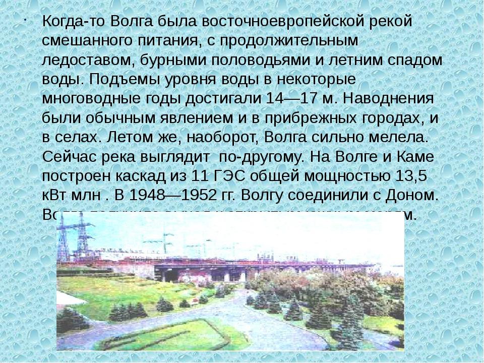 Когда-то Волга была восточноевропейской рекой смешанного питания, с продолжи...