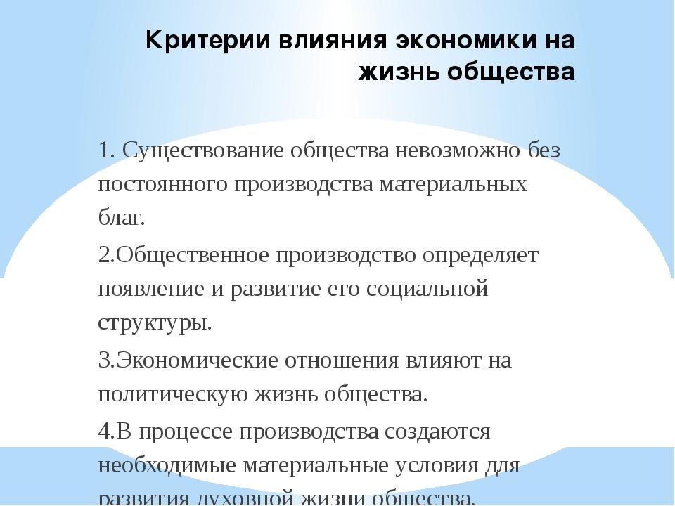 Критерии влияния экономики на жизнь общества 1. Существование общества невозм...