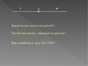 О Р М Какая точка лежит на прямой? Что делает точка, лежащая на прямой? Как н