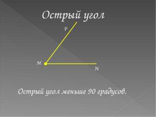Острый угол M N P Острый угол меньше 90 градусов.