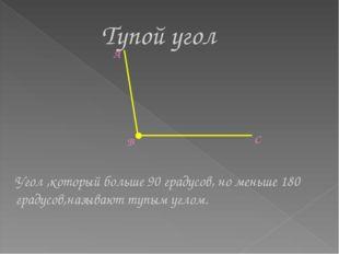 Тупой угол A B C Угол ,который больше 90 градусов, но меньше 180 градусов,наз