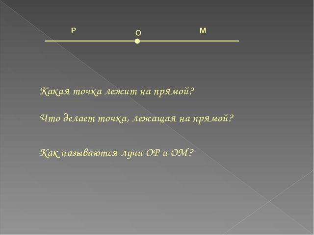 О Р М Какая точка лежит на прямой? Что делает точка, лежащая на прямой? Как н...