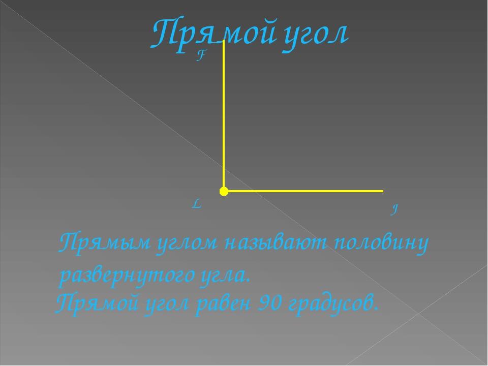 Прямой угол F L J Прямой угол равен 90 градусов. Прямым углом называют полови...