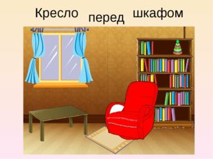 Кресло шкафом перед