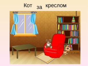 Кот креслом за