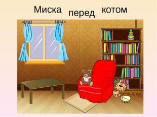 Миска котом перед